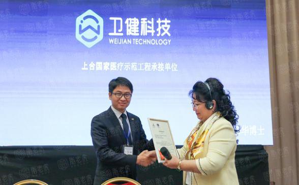 """脂老虎健康减脂技术荣获""""上合国家协同创新医疗健康示范工程承担单位"""