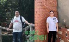 苏医生通过变啦健康减脂技术减重29.8斤!
